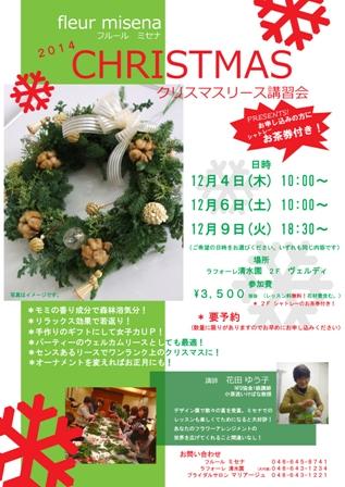 2014ミセナクリスマスリース講習③印刷用.jpg